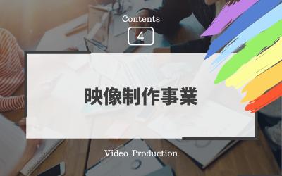映像制作事業